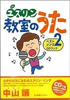 ユズリン教室のうたベストソング 2 CDブック (ベストソングCDブック)