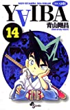 YAIBA(14) YAIBA (少年サンデーコミックス)