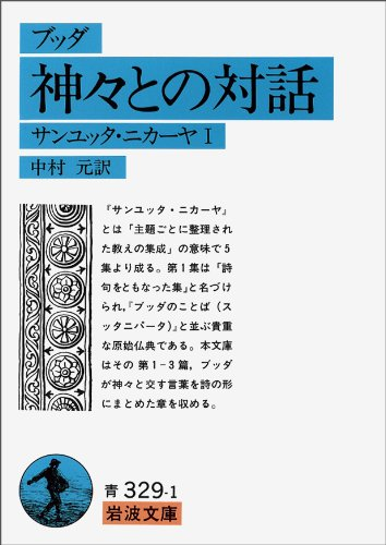 ブッダ神々との対話—サンユッタ・ニカーヤ1 (岩波文庫 青 329-1)