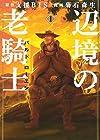 辺境の老騎士バルド・ローエン ~4巻 (菊石森生、支援BIS)