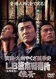 実録・九州やくざ抗争史 LB熊本刑務所 侠牙[DVD]