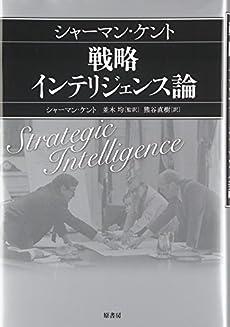 シャーマン・ケント 戦略インテリジェンス論