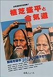 植芝盛平と合気道―開祖を語る19人の弟子たち (合気ニュースブックシリーズ 1)
