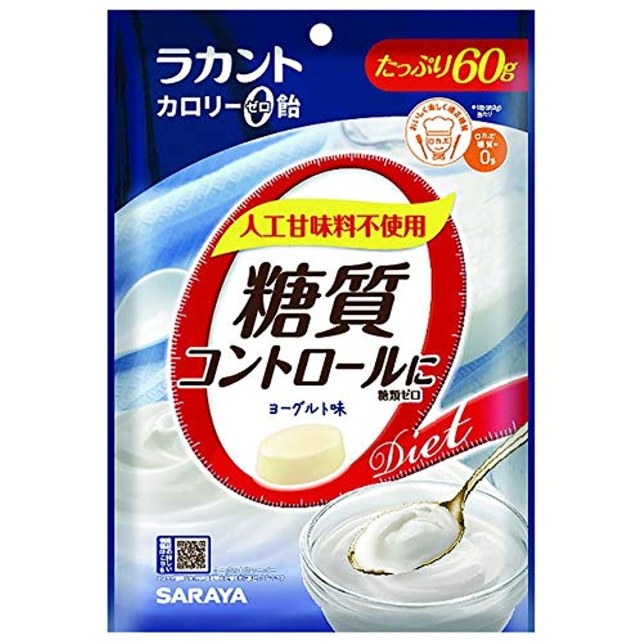 平日ヤギ季節ラカント カロリーゼロ飴 ヨーグルト 60g【3個セット】