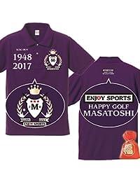 【名入れオリジナルポロシャツ、スポーツ】古希祝い紫色ポロ ハッピーゴルフウェア(プレゼントラッピング付)クリエイティ
