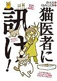 KADOKAWA/エンターブレイン 鈴木 真 猫医者に訊け!の画像