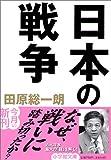 日本の戦争(小学館文庫)