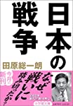 日本の戦争 (小学館文庫)