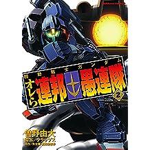 機動戦士ガンダム オレら連邦愚連隊(2) (角川コミックス・エース)