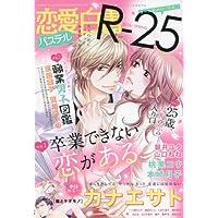 恋愛白書パステル R-25