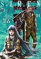 SIREN ReBIRTH 第04巻
