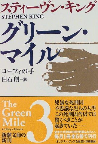 グリーン・マイル〈3〉コーフィの手 (新潮文庫)の詳細を見る