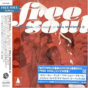 FREE SOUL. the classic of 60's MOTOWN 2