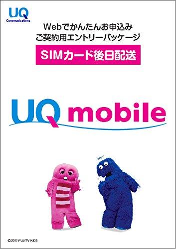 UQ mobileエントリーパッケージ データ通信/音声通話[iPhone/Android共通](事務手数料無料)【Amazonギフト券最大5,000円分プレゼント】
