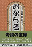 おなら考 (文春文庫)