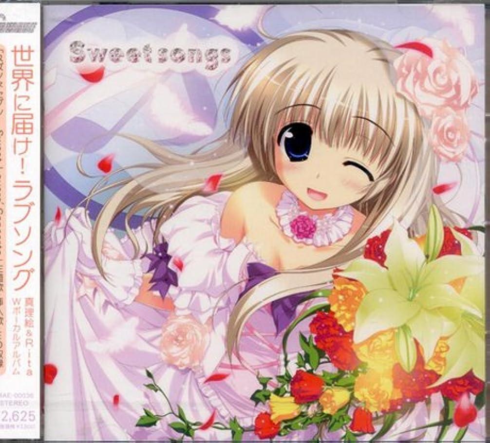 明示的に体系的に迅速GWAVE SuperFeature's  「Sweetsongs」 / 真理絵&Rita 通常版