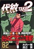 代紋TAKE2(62)<完> (ヤンマガKCスペシャル)
