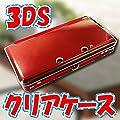 3DS セパレートタイプ クリアケース フルプロテクトカバー
