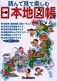 読んで見て楽しむ日本地図帳 -