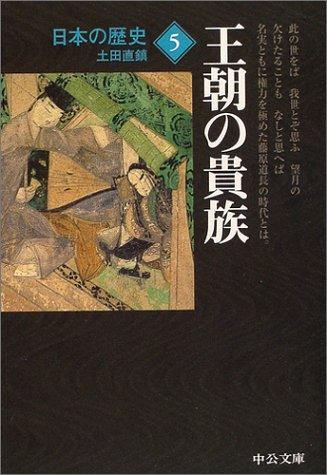 日本の歴史〈5〉王朝の貴族 (中公文庫)の詳細を見る