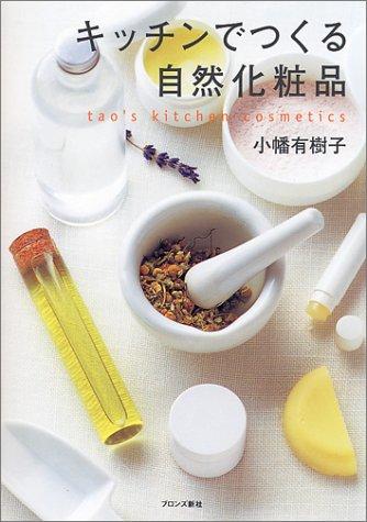 キッチンでつくる自然化粧品の詳細を見る