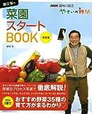 NHK趣味の園芸 やさいの時間 藤田 智の菜園スタートBOOK 春夏編 (生活実用シリーズ NHK趣味の園芸/やさいの時…