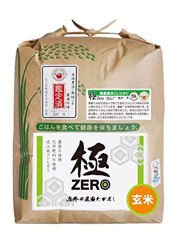 【無農薬】極ZERO 玄米10kg(5kg×2)30年滋賀県産こしひかり 食味鑑定士・お米マイスター鑑定済 1等米