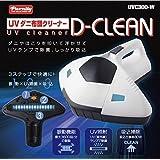フィフティ/fifty] UVダニ布団クリーナーD-CLEAN UVC300-W
