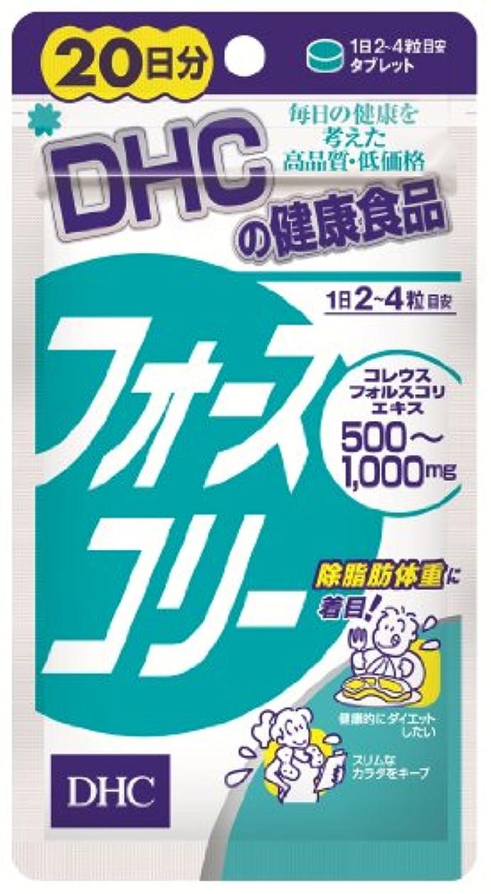 土器却下する順番DHC フォースコリー (20日分) 80粒