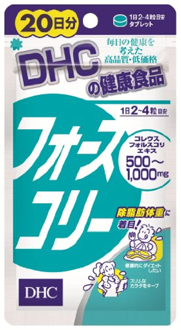 預言者ミニチュア池DHC フォースコリー (20日分) 80粒