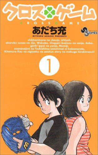 クロスゲーム 1 (少年サンデーコミックス)