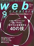 Web creators (ウェブクリエイターズ) 2006年 09月号 [雑誌]