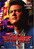 難波金融伝 ミナミの帝王 19 闇の裁き[DVD]
