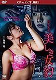 淫殺乱舞 美しき女豹 [DVD]