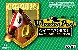 ウイニングポスト for ゲームボーイアドバンス 画像