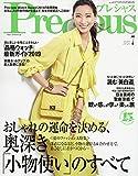 Precious(プレシャス) 2019年 07 月号 [雑誌]