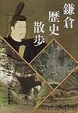 鎌倉歴史散歩