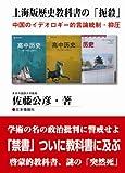 上海版歴史教科書の「扼殺」─中国のイデオロギー的言論統制・抑圧 画像
