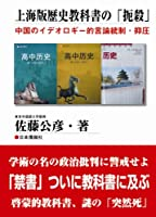 上海版歴史教科書の「扼殺」─中国のイデオロギー的言論統制・抑圧