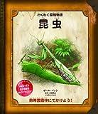 昆虫 (わくわく探検物語)