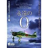 永遠の0 10個入 BOX (食玩・ガム)