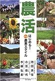 農活―はじめる!my農業スタイル
