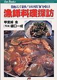 漁師料理探訪 JTBキャンブックス