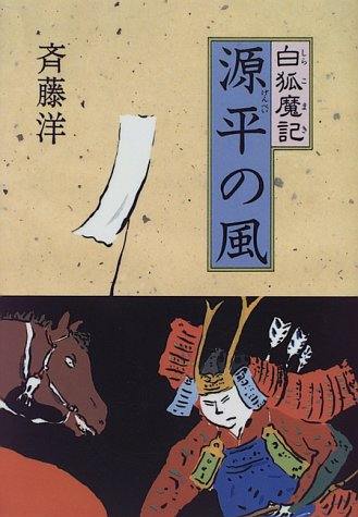 源平の風 (白狐魔記 1)