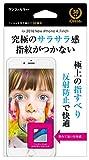 Amazon.co.jpサンフィルター iPhone7 4.7インチ 対応 液晶保護フィルム さらさら防指紋 iP7-CTF