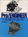 Pro/ENGINEERの基礎から応用へ―機械系学生・技術者のための3次元CAD(Computer Aided GeometricDesign)