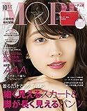 MORE (モア) 2017年10月号 [雑誌]