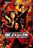 東方三侠 ワンダー・ガールズ [DVD]