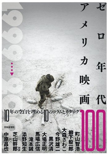 ゼロ年代アメリカ映画100 (アメリカ映画100シリーズ)の詳細を見る