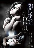 闇に浮かぶ白い肌 [DVD]